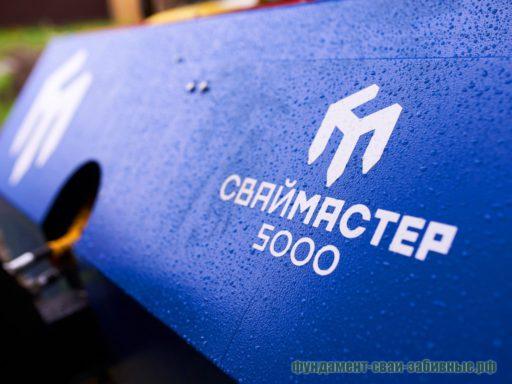 Сваебой СвайМастер для забивки свай 150х150 мм и 200х200 мм длиной до 5 метров